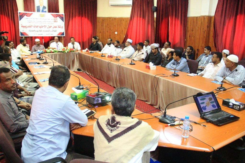 تنظيم ورشة عمل حول الاحتياجات التدريبية لكوادر السلطة المحلية بحضرموت