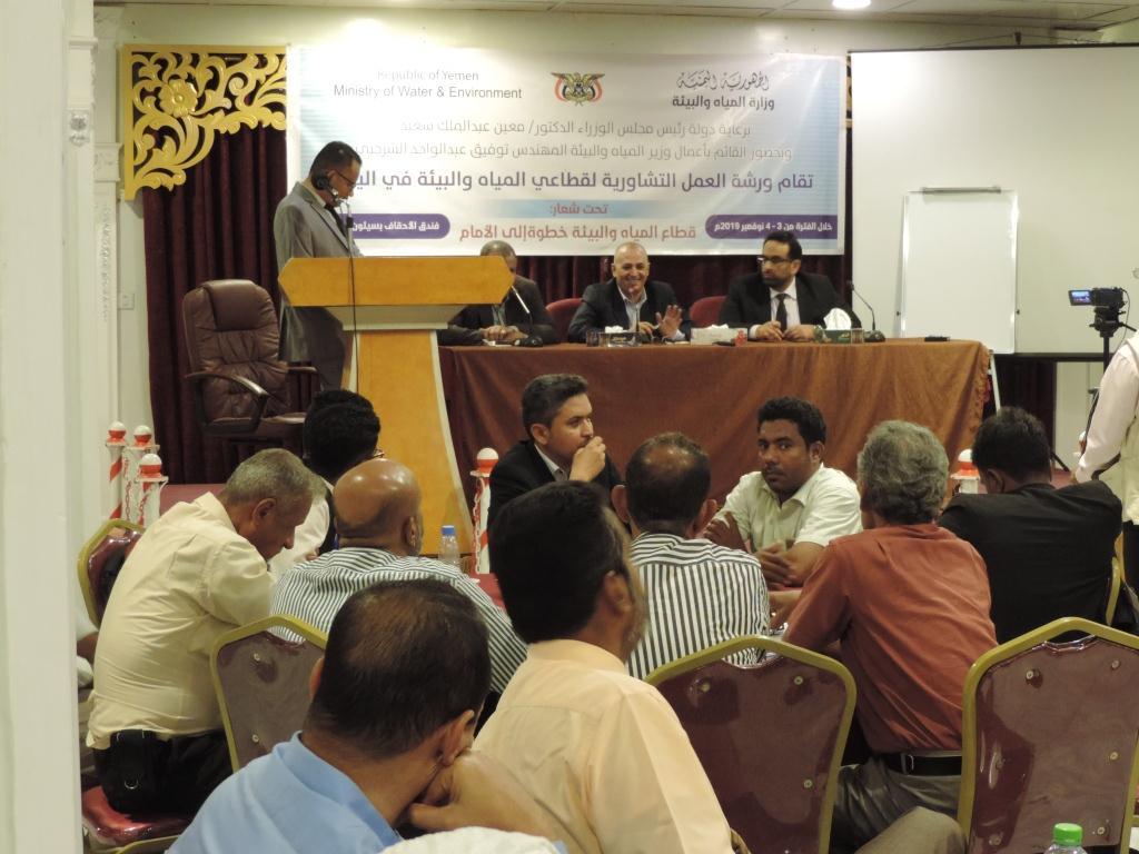 وزارة المياه تختتم الورشة التشاورية لقطاعي المياه والبيئة بسيئون