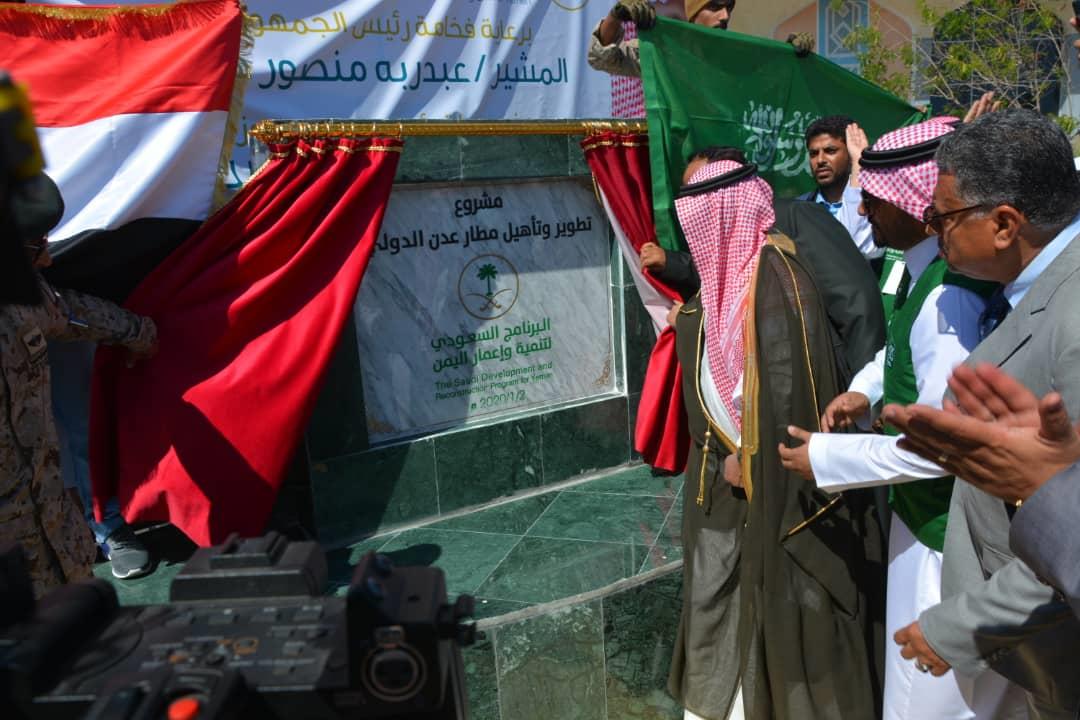 البرنامج السعودي لتنمية وإعمار اليمن يدشن مشروع تأهيل وتطوير مطار عدن الدولي