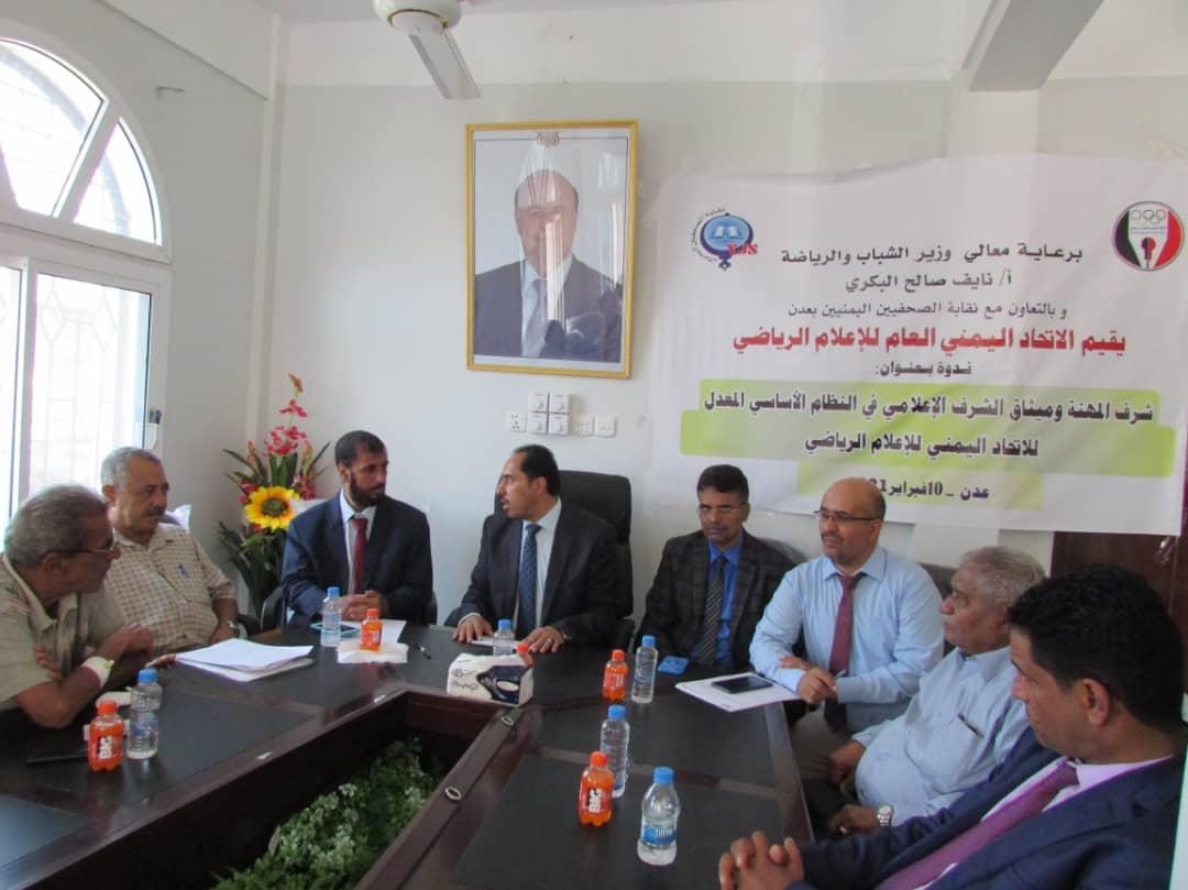 ندوة في عدن تناقش ميثاق الشرف الإعلامي المعدل لإتحاد الإعلام الرياضي