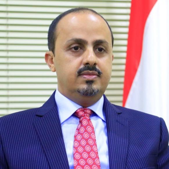 الارياني: ممارسات مليشيا الحوثي في مناطق سيطرتها تؤكد أنها لا تختلف عن التنظيمات الارهابية